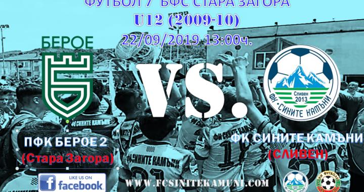 U11 (Набор 2009-10) започва с дерби срещу втория отбор на Берое първенството ФУТБОЛ 7 !
