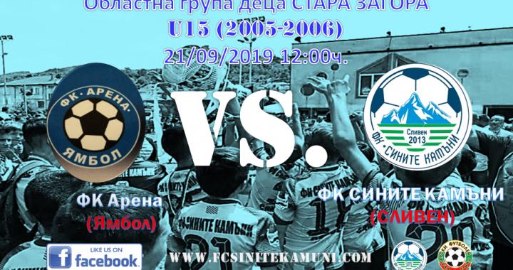 U15 (Набор 2005-6) започва и в областното първенство! Гостуваме в Ямбол !