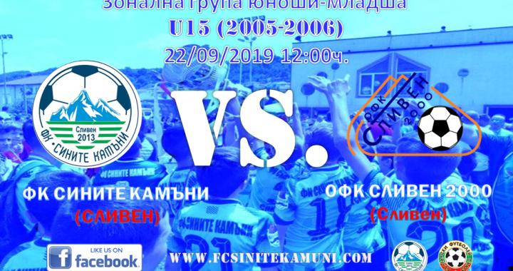 U15 (Набор 2005-6) Влизаме като фаворит в дербито срещу ОФК СЛИВЕН, но с едно на ум !