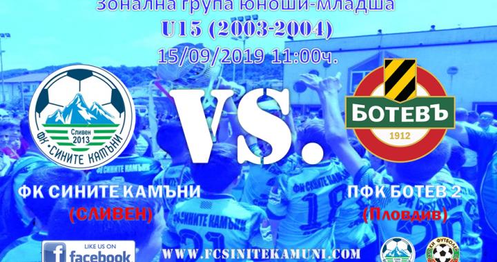 U15 (Набор 2005-6) : Втора среща у дома за възпитаниците и на треньор Стайков! Ще затвърждаваме добрата игра от първия кръг срещу втория отбор на ПФК Ботев (Пловдив)