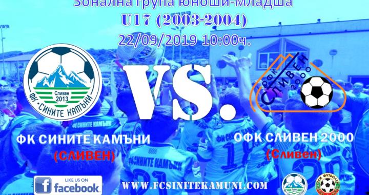 U17 (Набор 2003-4) излиза за победа в дербито на Сливен срещу ОФК ! Всичко или нищо в този мач за градския престиж !