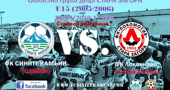 U14-15 (набор 2005-6) с първо домакинство в първенството на Стара Загора !