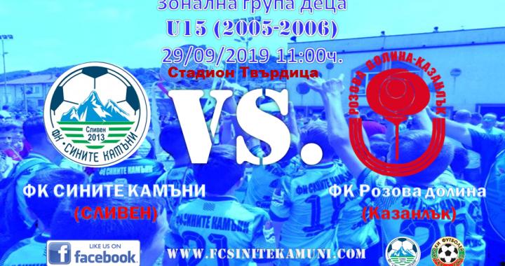 """U15 (набор 2005-6) домакинства неделя в град Твърдица на """"розите"""" !"""