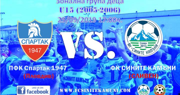 """U15 (набор 2005-6) с първи сериозен тест в първенството ! Излизаме срещу коравите """"гладиатори"""" от Пловдив !"""
