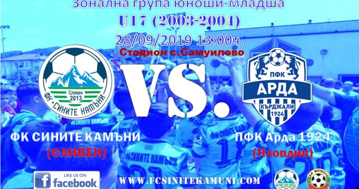 U17 (набор 2003-4) ще преоткриват себе си срещу отбора на ПФК Арда (Кърджали)
