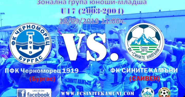 U17 (Набор 2003-4) с тежко гостуване край морето, в междинния кръг от шампионата !