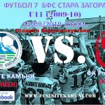 U11 (2009-10) ще се борят на два фронта от утре ! Играем срещу Розите в старозагорското, а друга част в сливенското първенство !