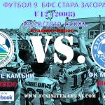 U12 (2008) ще търсят първа победа срещу малчуганите от ФК Минерал (Ягода) !