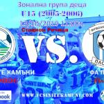 U15 (2005-6) излизат за победа след лекия спад ,откъм резултати в Пловдивското първенство !