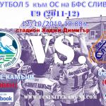 U9 (2011-12) с два нови мача от първенството !
