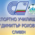 """От 2020 година ФК """"Сините камъни"""" ще си партнира със Спортно училище """"Димитър Рохов"""" – Сливен ! Обявяваме прием за деца за учебната 2020-2021!"""