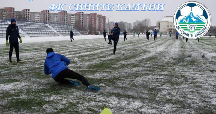 ФК Сините камъни стартира зимната подготовка 2020-та поетапно в различните възрастови групи !
