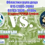 Какво предстои: U14 (Набор 2006) подновяваме първенството в старозагорско с домакинство срещу комшиите от АРЕНА (Ямбол)