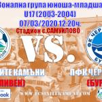 """Какво предстои : U17 (Набор 2003) с първо домакинство през пролетта ! В село Самуилово идват коравите """"акули"""" от Бургас !"""