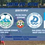 Елитна U15 (Набор 2006) : Важно домакинство срещу ПФК Дунав (Русе) утре в село Самуилово!