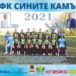Календарната година за набор 2003 (U18) и мъжкия ни тим – треньори Христо Желев / Явор Арнаудов !