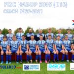 Календарната 2020 година за набор 2005 (U16) – треньор Стефан Стайков!