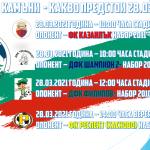 Утре в 10:00ч стартират срещите за нашите таланти на стадион Трейс Арена в Стара Загора ! Футбол 7 и Футбол 9 !