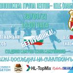 """XIX-ти кръг Елитна група U15 ИЗТОК : Приемаме """"здравеняците"""" от ОФК Хасково в Самуилово !"""