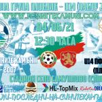 U14 (набор 2007) ще изиграе и последния си двубой в първенството! Отложената среща срещу ПФК Локомотив (Пловдив) е утре от 12:30ч. !