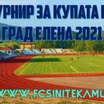 U15 (набор 2006) ще вземе участие в двудневен турнир в балканския град Елена !